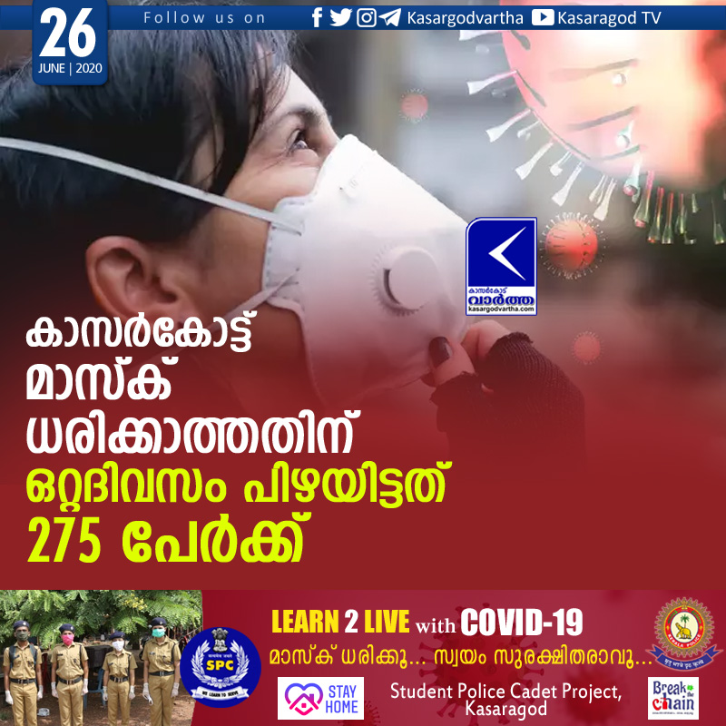 kasaragod, news, Kerala, Mask, Fine, case, Vehicles, custody, Not wearing mask; 275 fines a day in Kasaragod