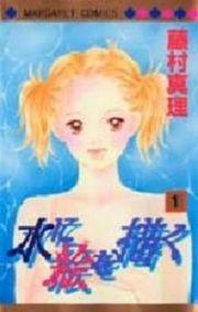 Painting on Water Manga
