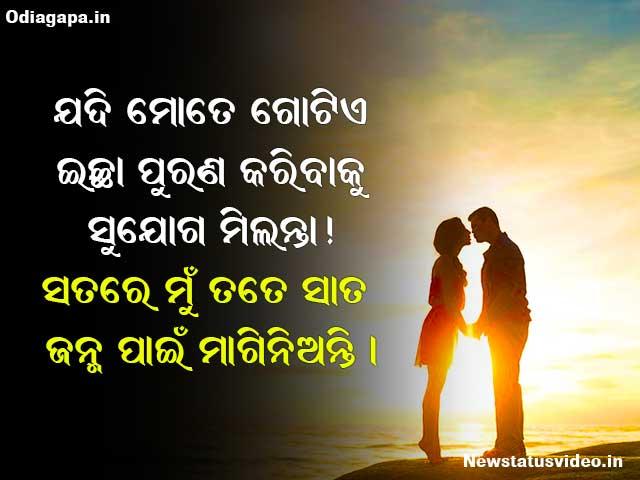 New Odia Image Shayari Download