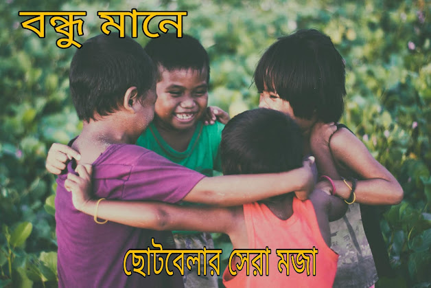 childhood friends bengali quotes