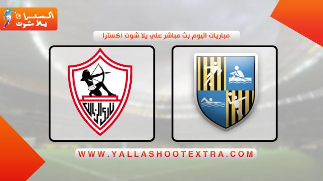 مباراة الزمالك و المقاولون العرب 19-10-2019 في الدوري المصري
