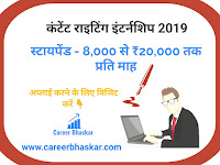https://www.careerbhaskar.com/2019/06/content-writing-internships-2019.html