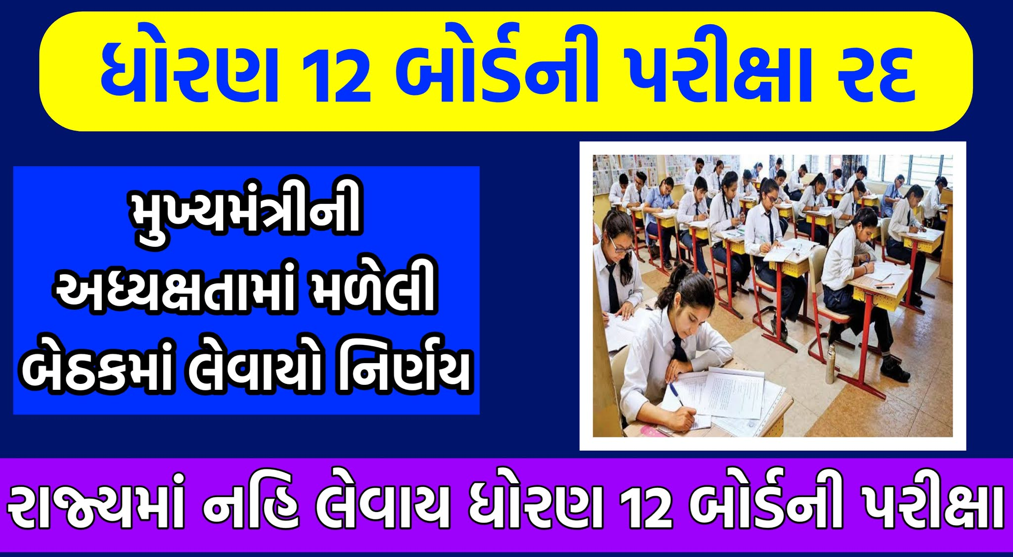 GSEB Std 12 Science & General Stream Exam Cancelled