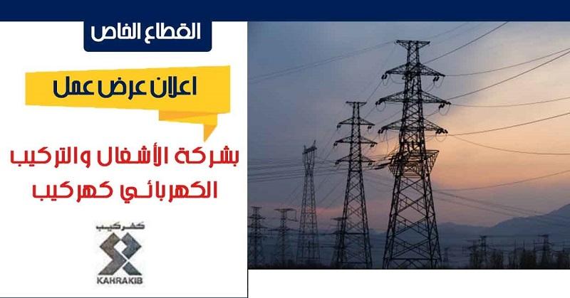 اعلان عروض عمل بشركة الأشغال والتركيب الكهربائي كهركيب kahrakib ليوم 17 فيفري 2020
