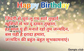 Happy Birthday Shayari in Hindi With Images
