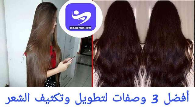 افضل 3 وصفات لتطويل وتكثيف الشعر