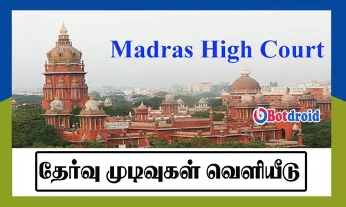 MHC Office Assistant Result 2021, Check Madras High Court Recruitment MHC Results 2021