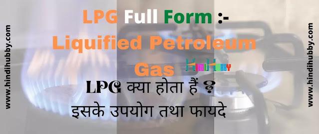 LPG Ka Full Form | LPG full form