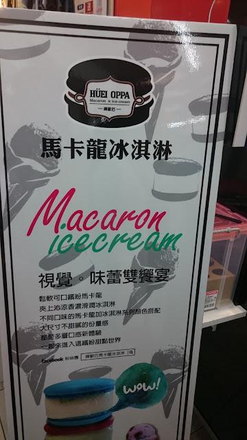 逢甲馬卡龍 Fengjia Macaron