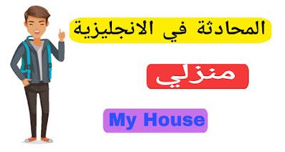 المحادثة في اللغة الانجليزية حول ( منزلي )-(Conversation in English about (My House