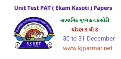 Unit Test ( Ekam Kasoti ) December 2020 Standard 3 to 8 Question Papers