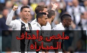 أهداف مباراة يوفنتوس وفيورنتينا في الدوري الإيطالي