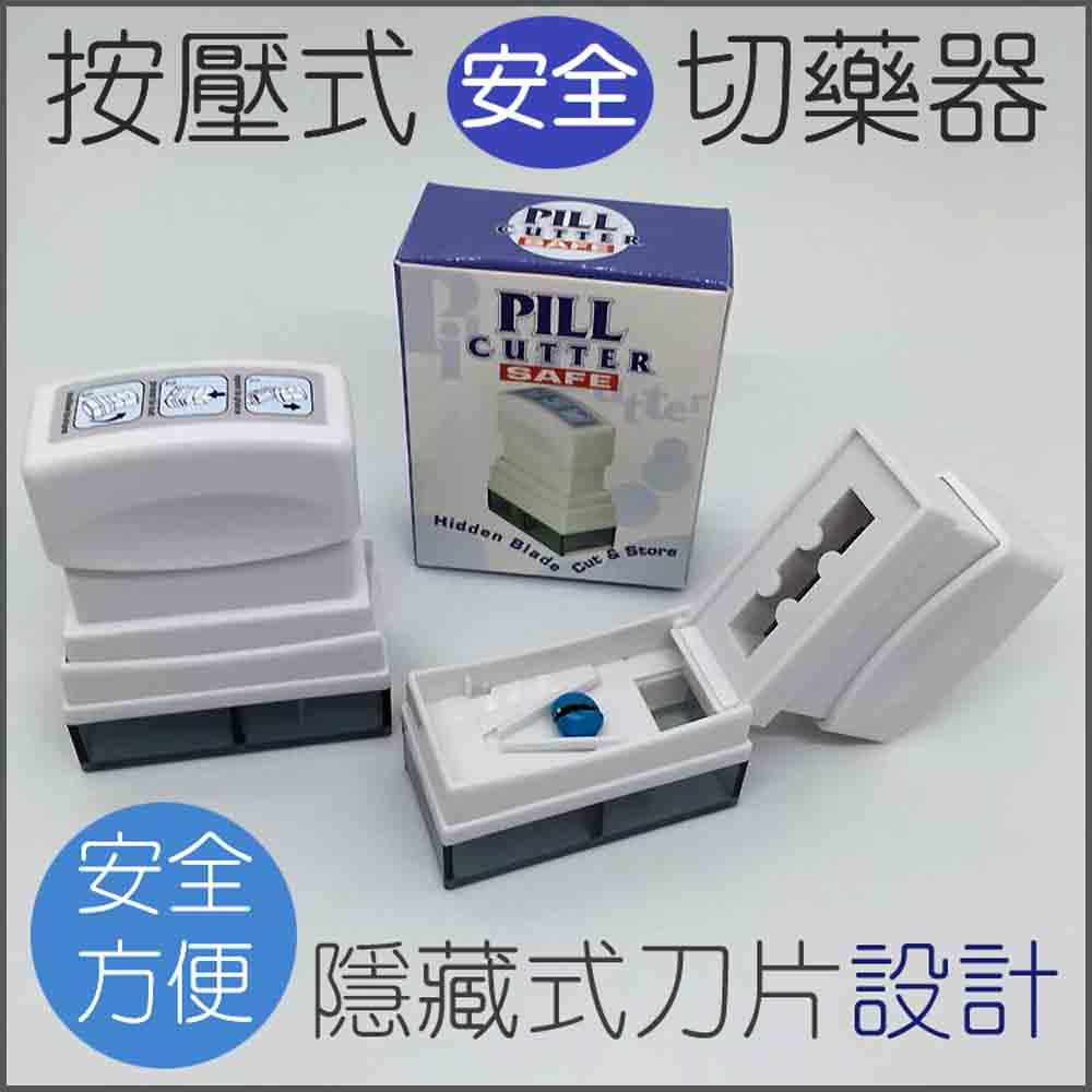 便利安全按壓式切藥器 切藥盒 / 切藥丸器 Pill Cutter (升級版)