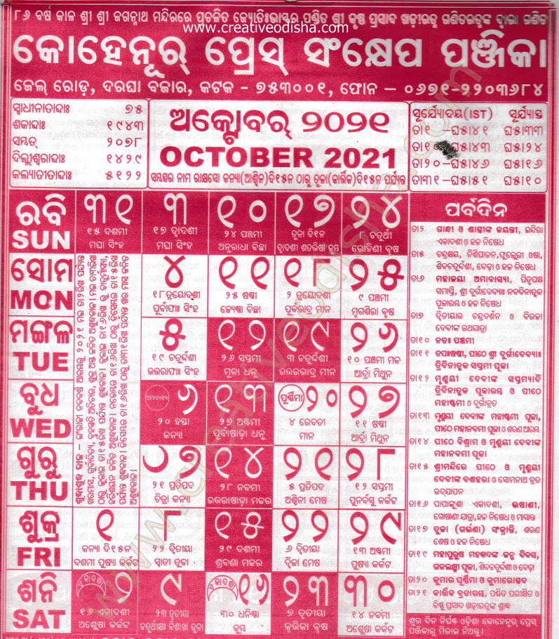 https://www.creativeodisha.com/2020/11/october-month-odia-kohinoor-calendar-2021.html