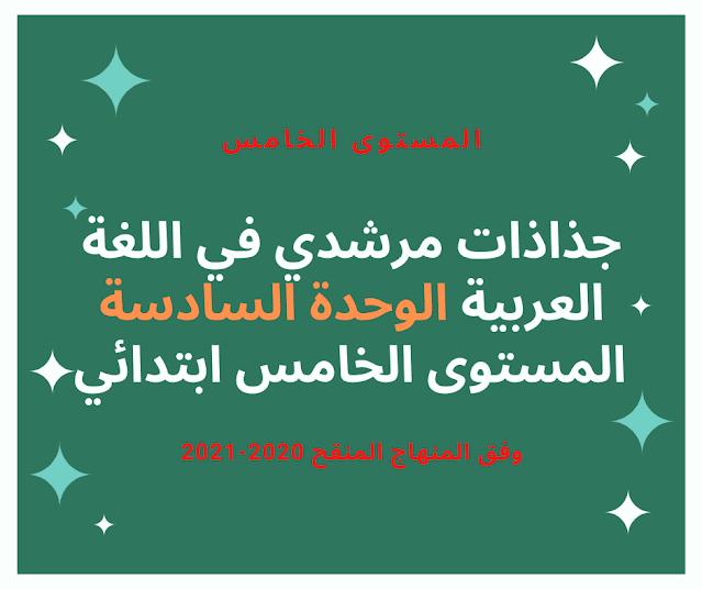 جذاذات مرشدي في اللغة العربية الوحدة السادسة المستوى الخامس ابتدائي وفق المنهاج المنقح 2020-2021