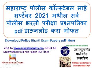 SRPF Pune Gr 02 Paper PDF 2021  पुणे गट क्र. 2 पोलीस भरती 2021 SRPF 7 सप्टेंबर 2021 ची प्रश्नपत्रिका येथे  Download करा Navi Mumbai SRPF Gr 11 Paper PDF 2021  नवी मुंबई गट क्र 11 पोलीस भरती 2021 SRPF 7 सप्टेंबर 2021 ची प्रश्नपत्रिका येथे Download करा Nagpur SRPF Gr 04 Paper PDF 2021  नागपूर गट क्र 4 पोलीस भरती 2021 SRPF 7 सप्टेंबर 2021 ची प्रश्नपत्रिका येथे Download करा Gondiaya SRPF  Gr 15 Paper PDF 2021 गोंदिया गट क्र 15 पोलीस भरती 2021 SRPF 7 सप्टेंबर 2021 ची प्रश्नपत्रिका Download करा