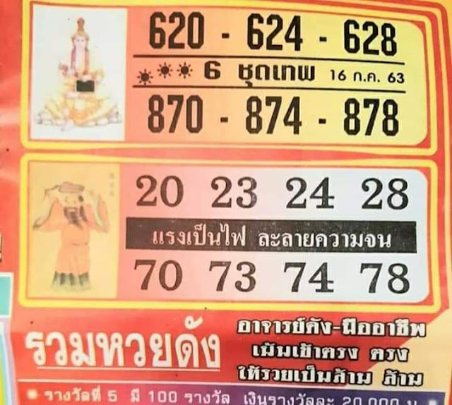 Thai Lotto 3up Pair VIP Formula Numbers Facebook Timeline 16 July 2020
