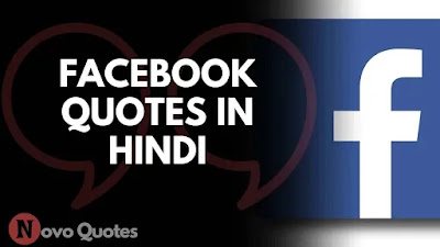 Facebook Quotes in Hindi