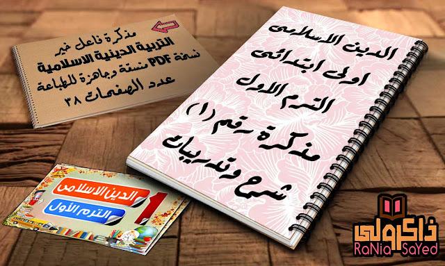 مذكرة دين اسلامي للصف الاول الابتدائي الترم الاول