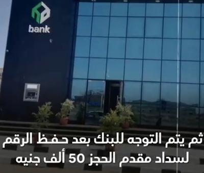 كيفية حجز شقة من الـ1011 وحدة المطروحة بـ5 مدن (القاهرة الجديدة – 6 أكتوبر – العاشر من رمضان – العبور – رشيد الجديدة)