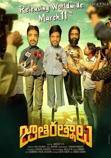 Jathi Ratnalu First Look Poster 2