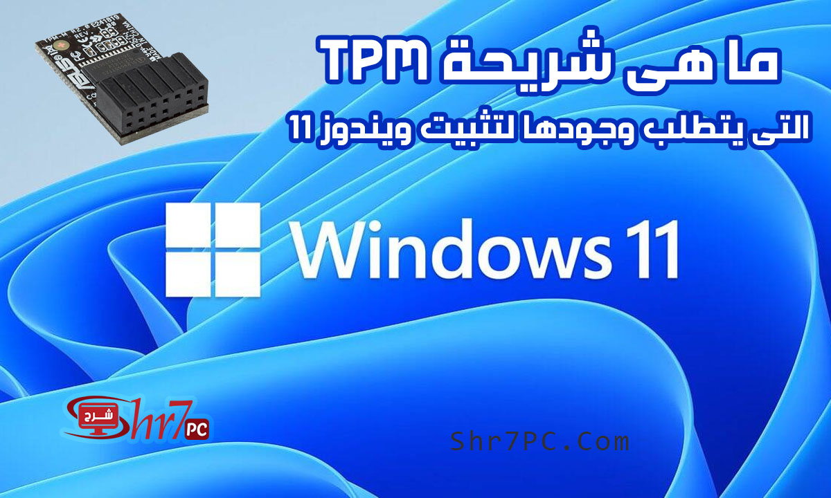 ما هى شريحة TPM التى يتطلب وجودها لتثبيت ويندوز 11
