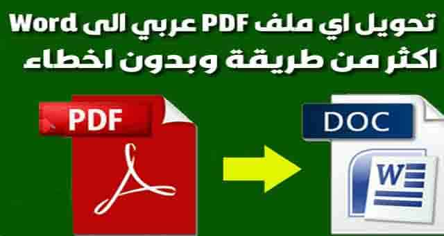 تحويل ملف PDF الى Word باللغة العربية بدون اخطاء