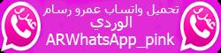 http://amr-ar.com/29/ARWhatsApp_pink_v29.apk