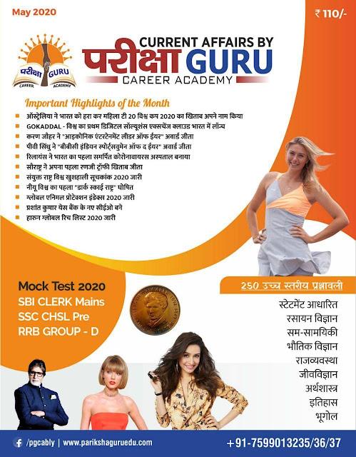 Pariksha Guru Current Affair (May 2020) : For All Competitive Exam Hindi PDF Book