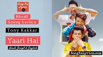 yaari-hai-lyrics