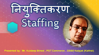Revision Online Test Series : Chapter 6.1 | नियुक्तिकरण | Staffing | Business Studies