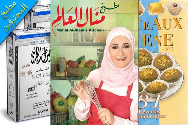 تحميل كتاب منال العالم للطبخ Pdf مع كتاب أصول الطهي النضري والعملي