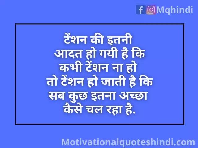 Depression Quotes In Hindi