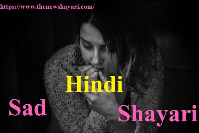 Sad Shayari in Hindi || Sad Quotes in Hindi