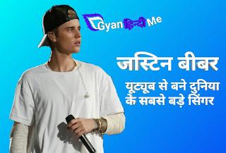 Justin Bieber Ki Kahani