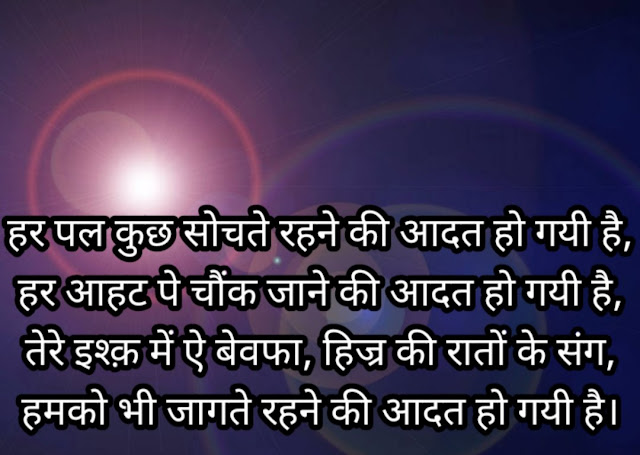 Bewafa-Shayari-in-hindi-for-love