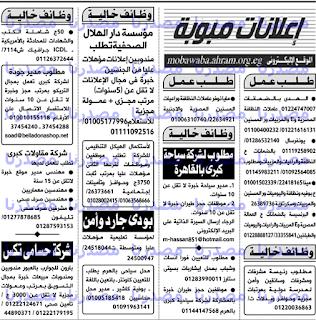 وظائف فى جريدة الاهرام الجمعة 02/12/2016