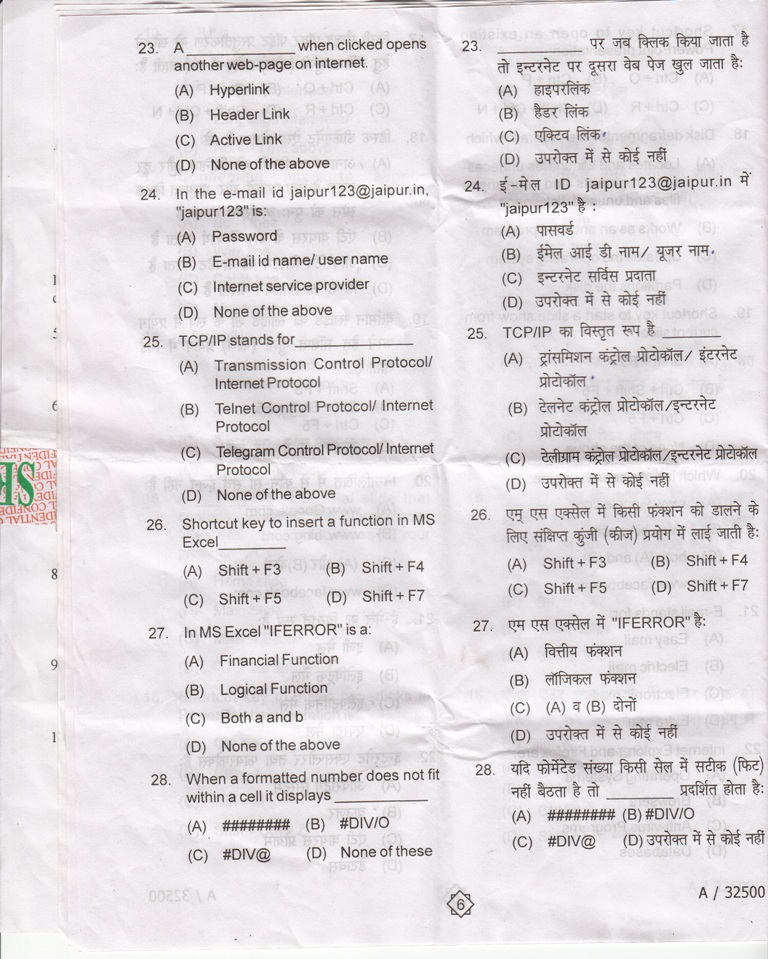 RSCIT OLD PAPER 11 AUGUST 2013 WITH ANSWER KEY india result
