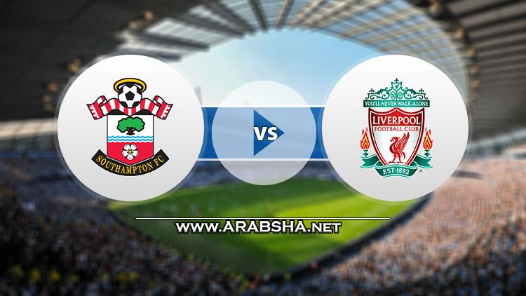 يلا شوت مشاهدة مباراة ليفربول وساوثهامبتون بث مباشر 1-2-2020 الدوري الانجليزي