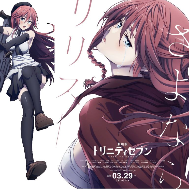 Film Jepang 2019 Trinity Seven the Movie 2 (Gekijouban Trinity Seven 2)