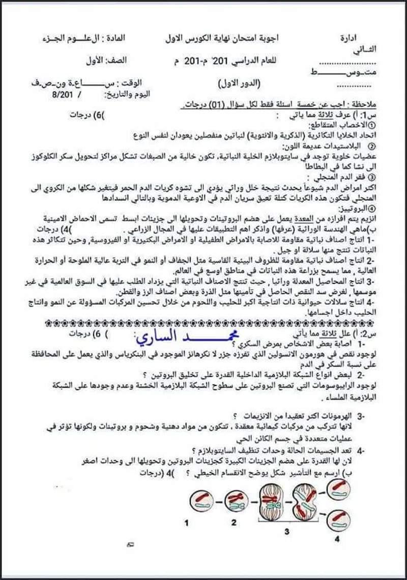 كتاب العلوم للصف الثاني متوسط في العراق