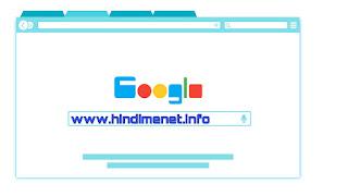 वेब ब्राउज़र क्या है hindimenet.info
