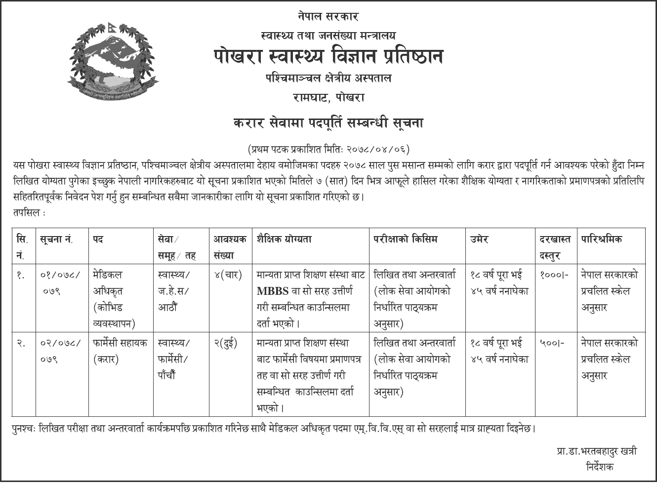 Pokhara Academy of Health Sciences Vacancy Announcement