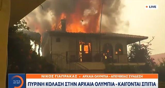 Φωτιά στην Αρχαία Ολυμπία: Καίγονται σπίτια – Πληροφορίες για εγκλωβισμένους
