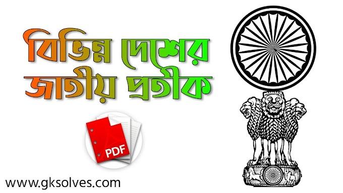 বিভিন্ন দেশের জাতীয় প্রতীক PDF: Download National Symbols Of Different Countries PDF
