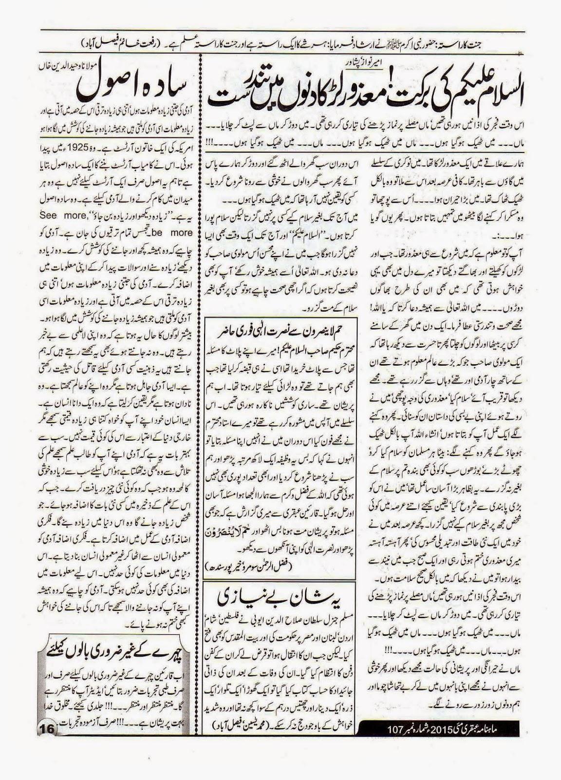Ubqari Magazine May 2015 In Pdf
