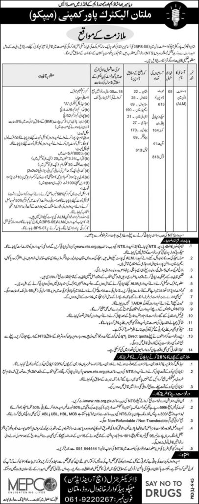 MEPCO Jobs 2019 Multan Electric Power Company NTS Application Form