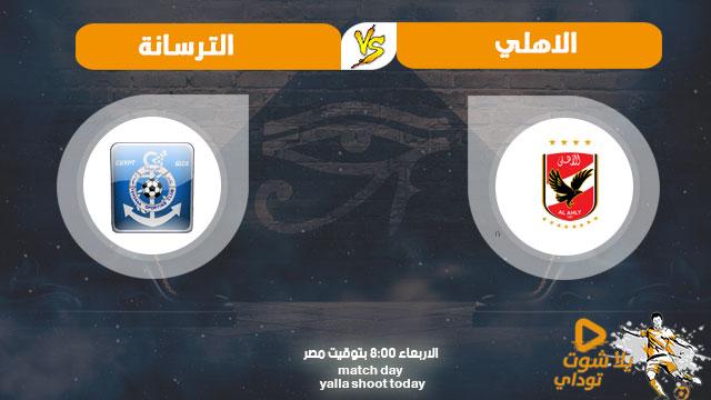 نتيجة مباراة الأهلي والترسانة اليوم 30 9 2020 في كأس مصر