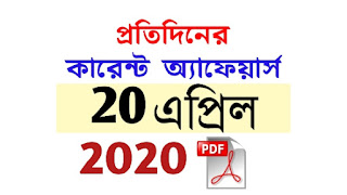 20th  April Current Affairs in Bengali pdf