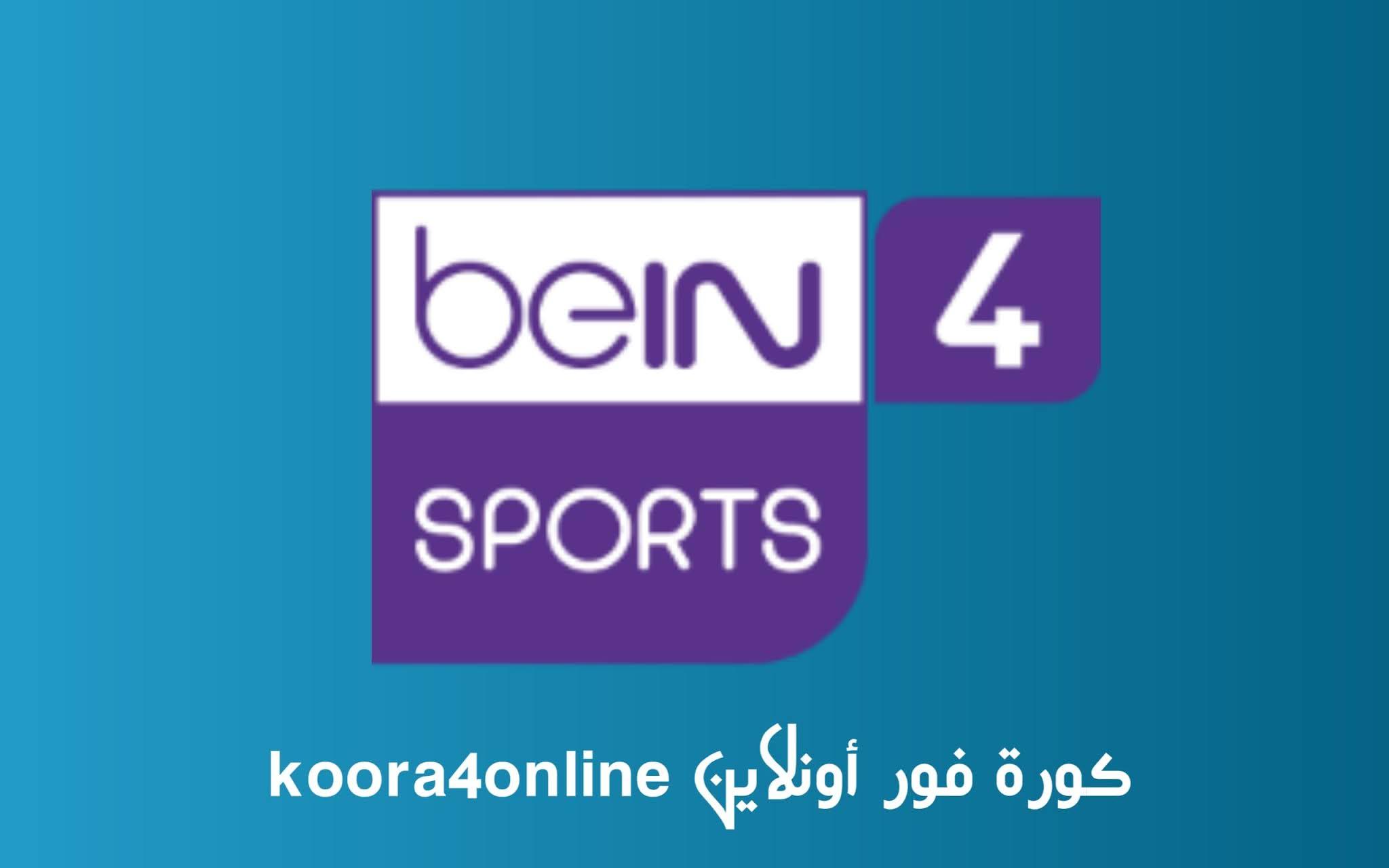 مشاهدة قناة بي إن سبورت لايف 4 - bein sports 4hd - كورة فور أونلاين